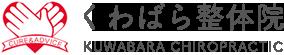 福山市のくわばら整体院|カイロプラクティック|姿勢の不安|